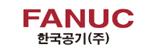 한국공기(주)