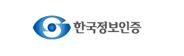 한국정보인증(주)
