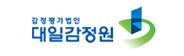 (주)감정평가법인 대일감정원