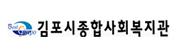 김포시종합사회복지관